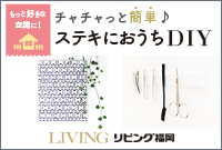 チャチャっと簡単♪ステキにおうちDIY